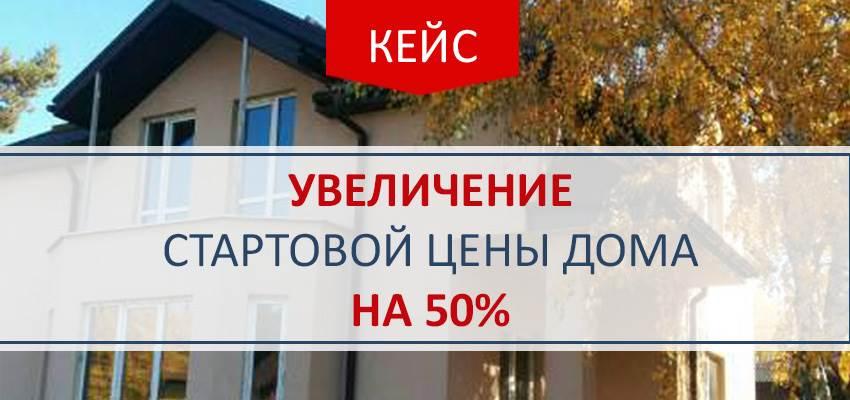 КЕЙС: «Посадка на Гудзон» – увеличение стартовой цены дома на 50%