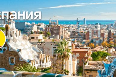 Инвестиции в недвижимость: Испания Агентство Недвижимости Киев. Продать, купить недвижимость, квартиру, дом  СТАТЬИ 850х400 Испания 385x258
