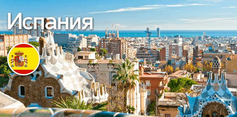 Инвестиции в недвижимость: Испания