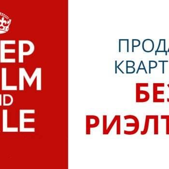 Продажа недвижимости Агентство Недвижимости Киев. Продать, купить недвижимость, квартиру, дом  риэлтора 350x350