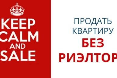 Продажа недвижимости Агентство Недвижимости Киев. Продать, купить недвижимость, квартиру, дом  риэлтора 385x258